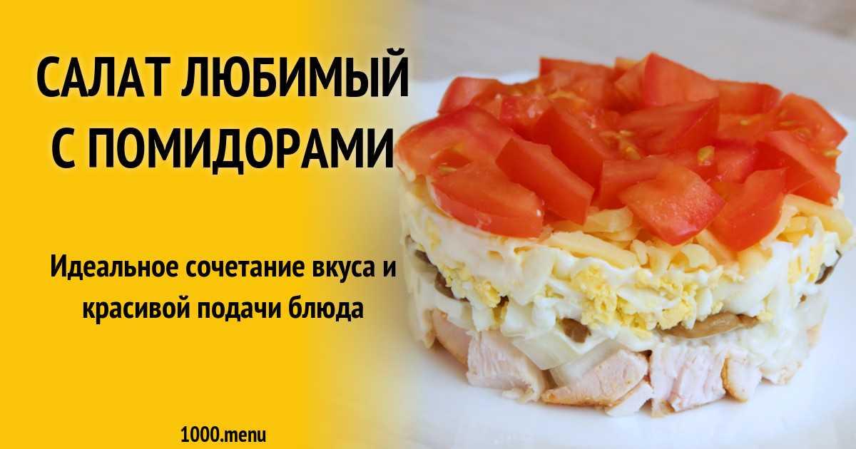 Салат с моцареллой, адыгейским сыром и фисташками рецепт с фото пошагово и видео - 1000.menu