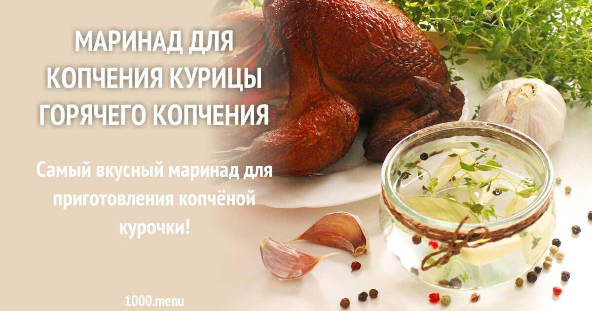 Маринад для копчения свинины: рецепты горячего и холодного копчения