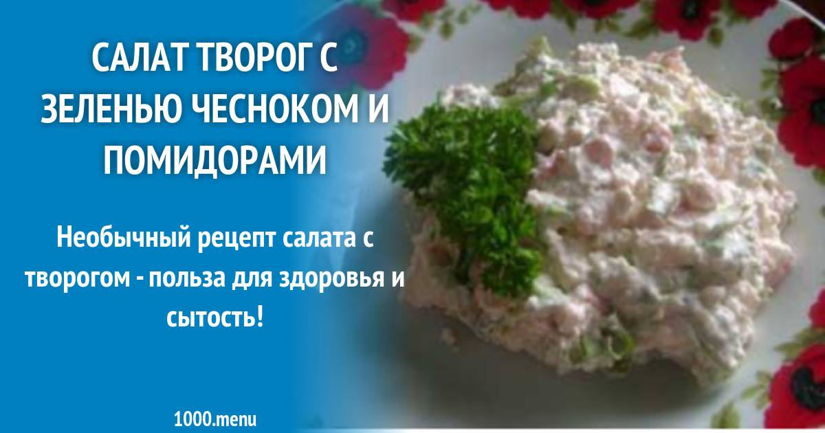 Творог с зеленью для похудения - лучшие полезные закуски - allslim.ru