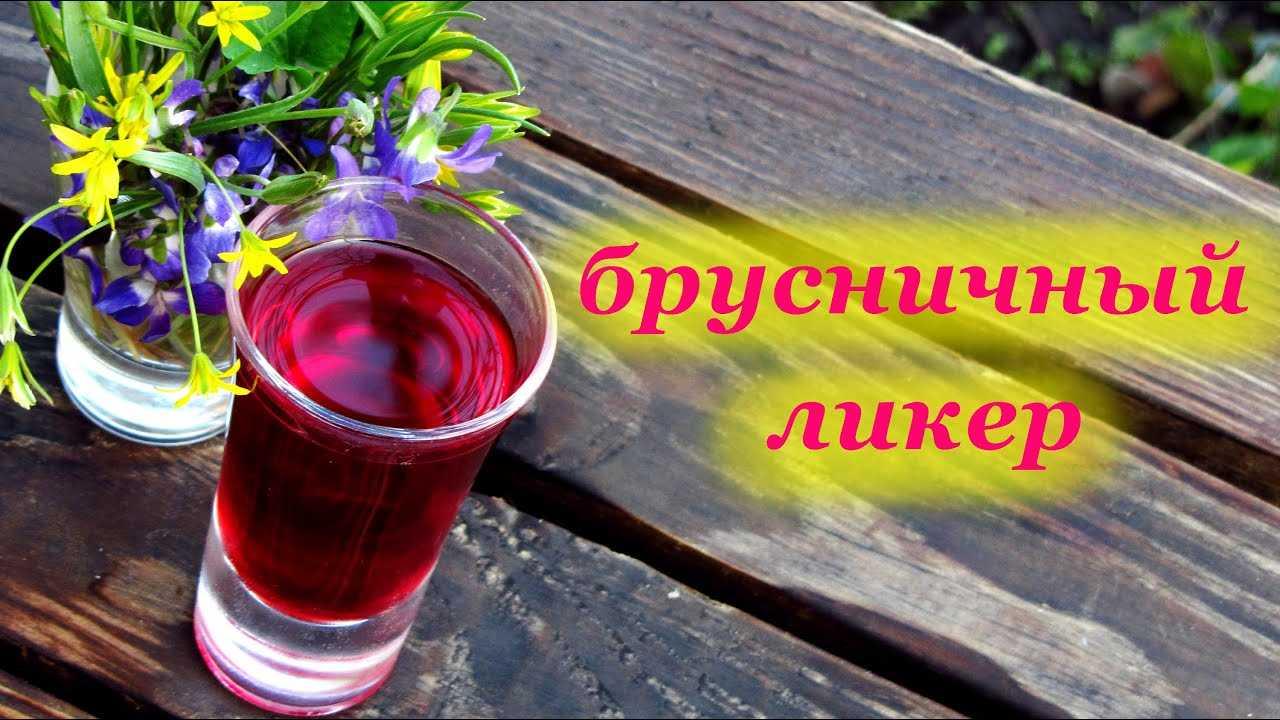 Вино из брусники - живая кровь тайги в бокале