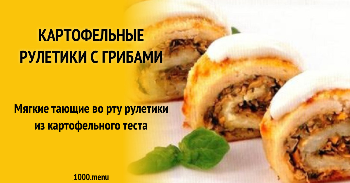 Рулет и рулетики с грибами - 64 домашних вкусных рецепта приготовления