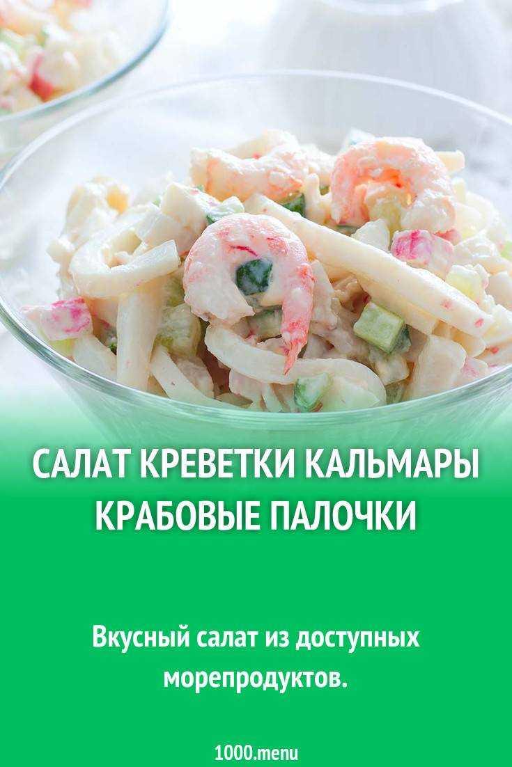 Бесподобно вкусные салаты на праздничный стол на новый год 2020 из морепродуктов – салаты с кальмарами, креветками и крабовыми палочками