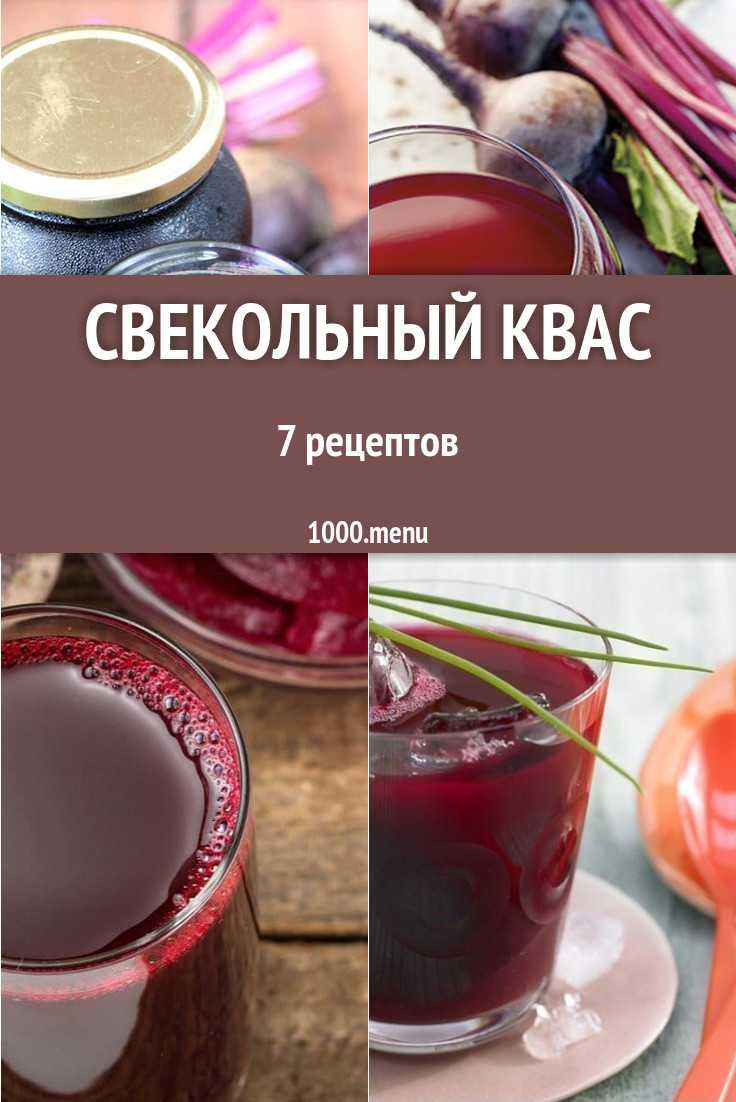 Свекольный квас: польза и вред, рецепты приготовления