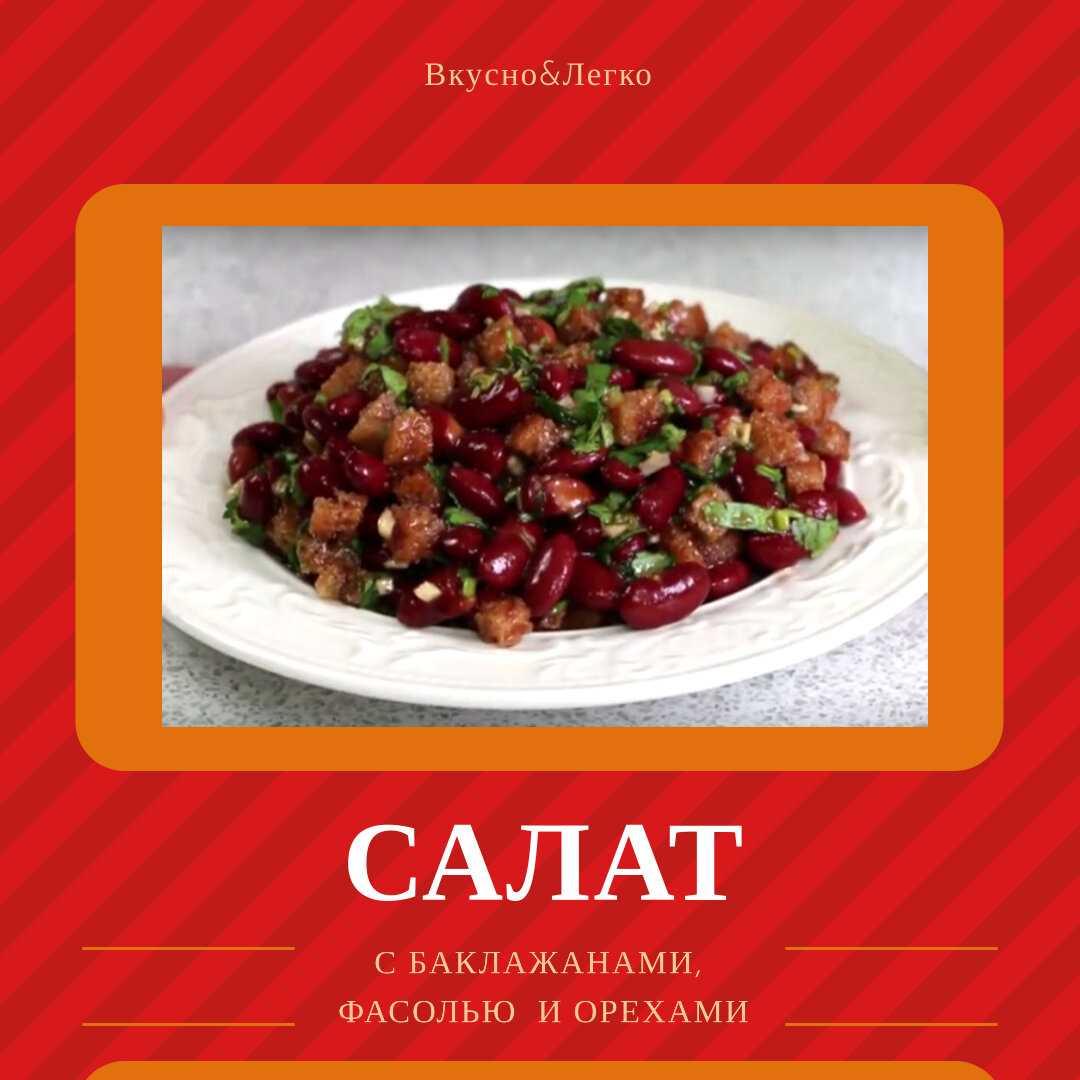 Салат со свининой, фасолью и сухариками