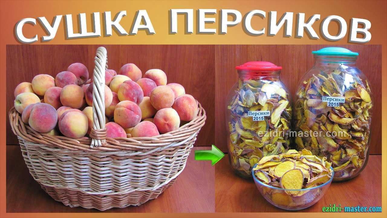 ᐉ вяленые груши: рецепт приготовления в домашних условиях в духовке и электросушилке - orensad198.ru