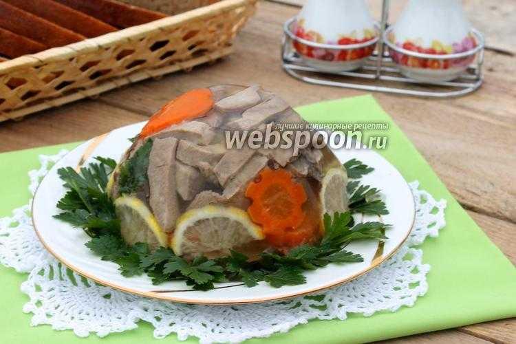 Заливное из свиного языка: пошаговый рецепт с фото