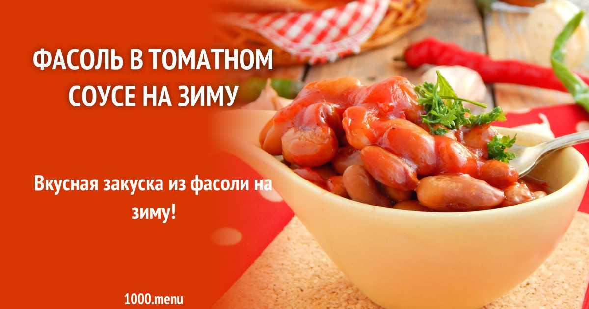 Кальмары в соусе - 17 рецептов приготовления пошагово - 1000.menu