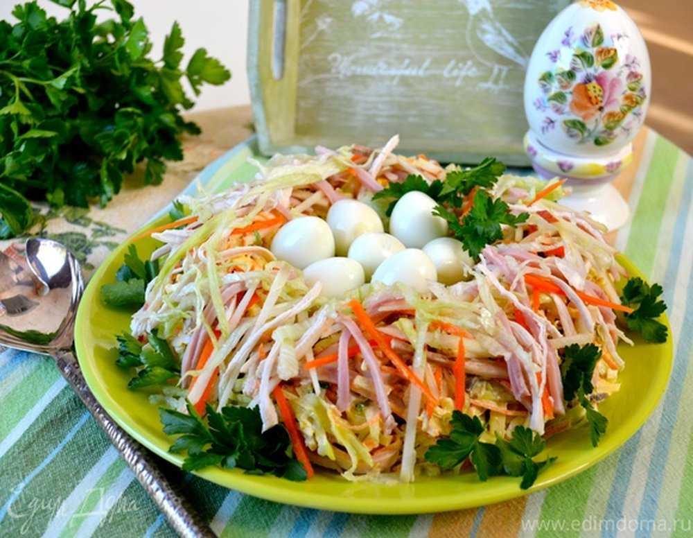 Салат ласточкино гнездо -  вкусный, сытный, и действительно нарядный: рецепт с фото и видео