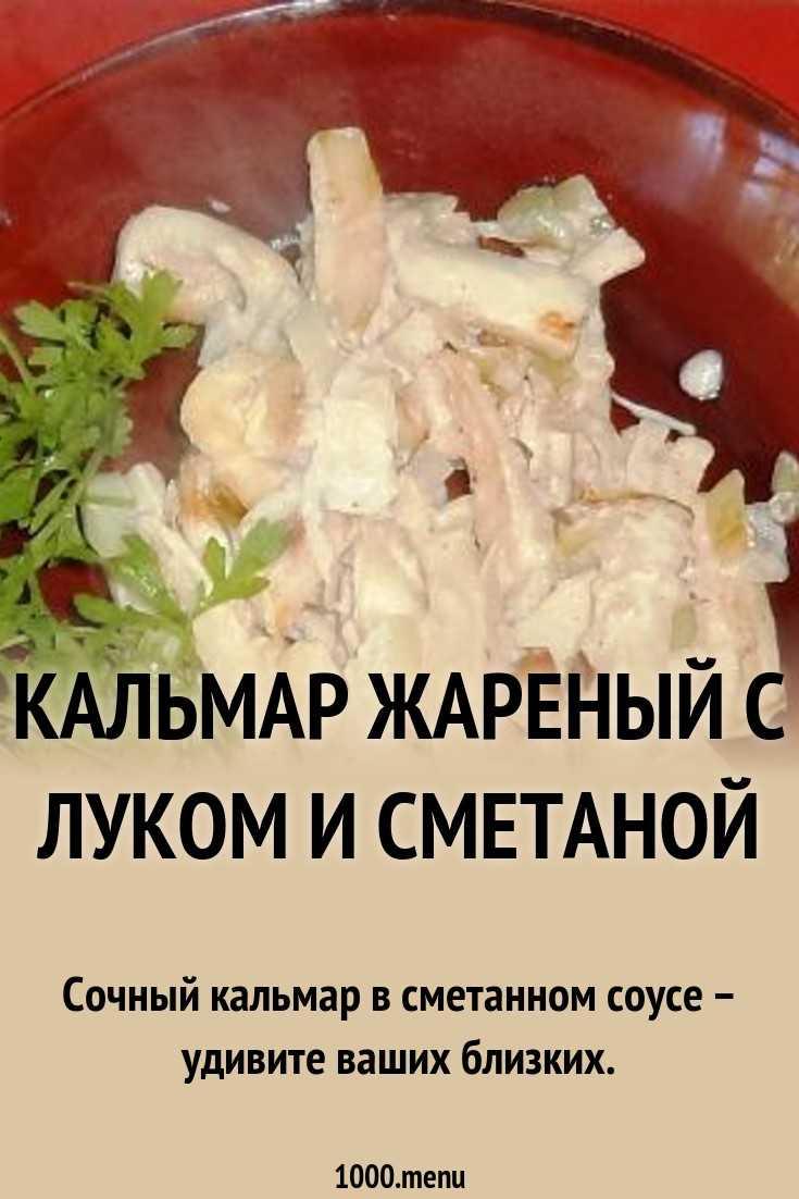 Кальмары с морковью и луком рецепт с фото пошагово - 1000.menu