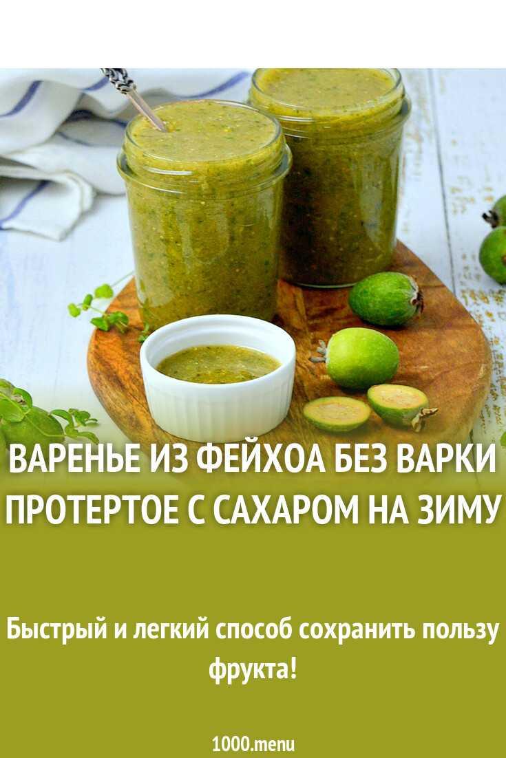 Рецепты из фейхоа